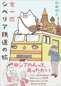 コミックエッセイ「女一匹シベリア鉄道の旅」(イースト・プレス)略称:シベ豚(トン) 試し読みもできます