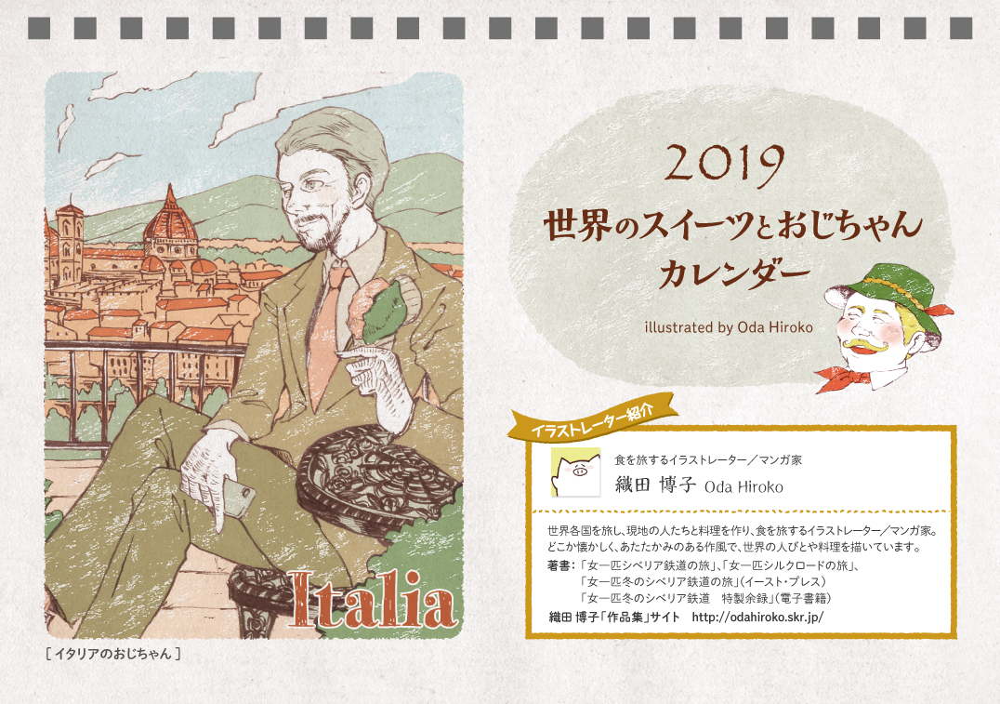 2019 世界のおじちゃんとスイーツ カレンダー