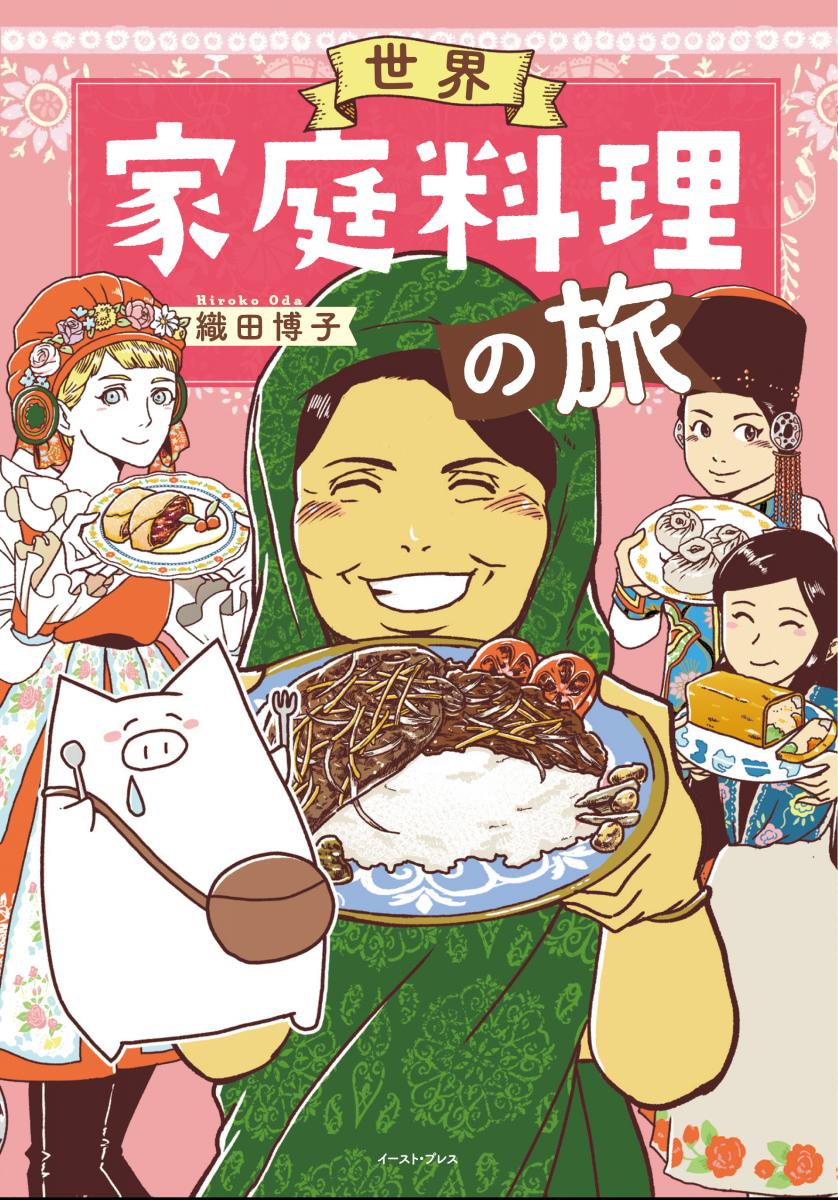 新刊「世界家庭料理の旅」(イースト・プレス)6月17日発売