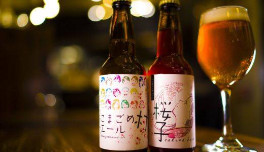 こまごめの地ビール「こまごめ村エール」にラベルのイラストを提供しました