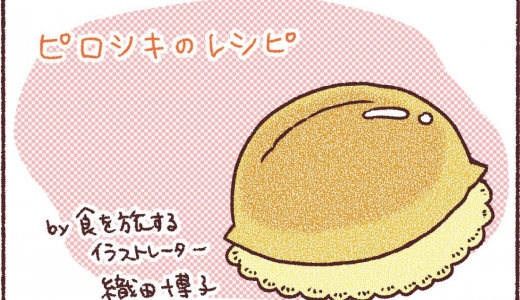 ピロシキのレシピ