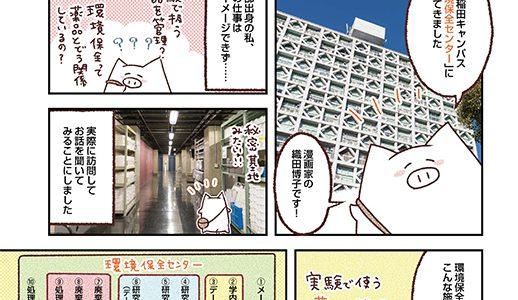 マンガ「大学で働く人々」(早稲田学報)が掲載されました