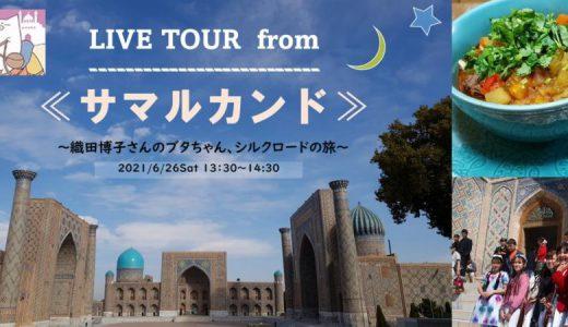 イベントレポート:2021/6/26(土)魅惑のシルクロード、サマルカンド からLIVEツアー!~織田博子さんのブタちゃんの旅~
