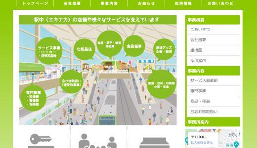 東京ステーションサービス様のサイトデザインを担当しました