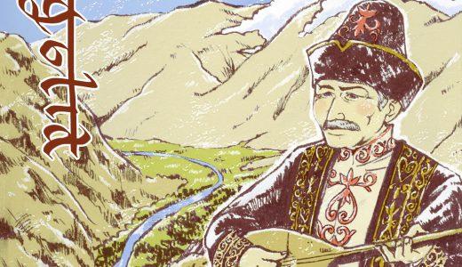 【世界のおじちゃん】ドンブラ奏者のクグルシン(モンゴル)
