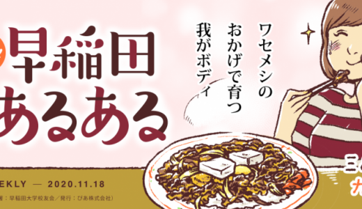"""「4コマ漫画""""早稲田あるある""""ワセメシの おかげで育つ わがボディ」の記事が、早稲田WEEKLYに掲載されました!"""