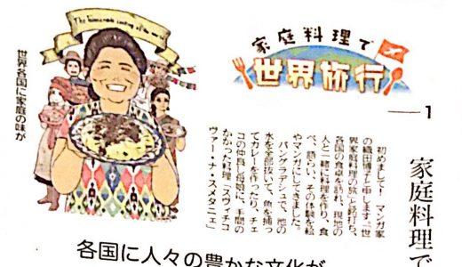 各種新聞にて連載「家庭料理で世界旅行」が開始しました